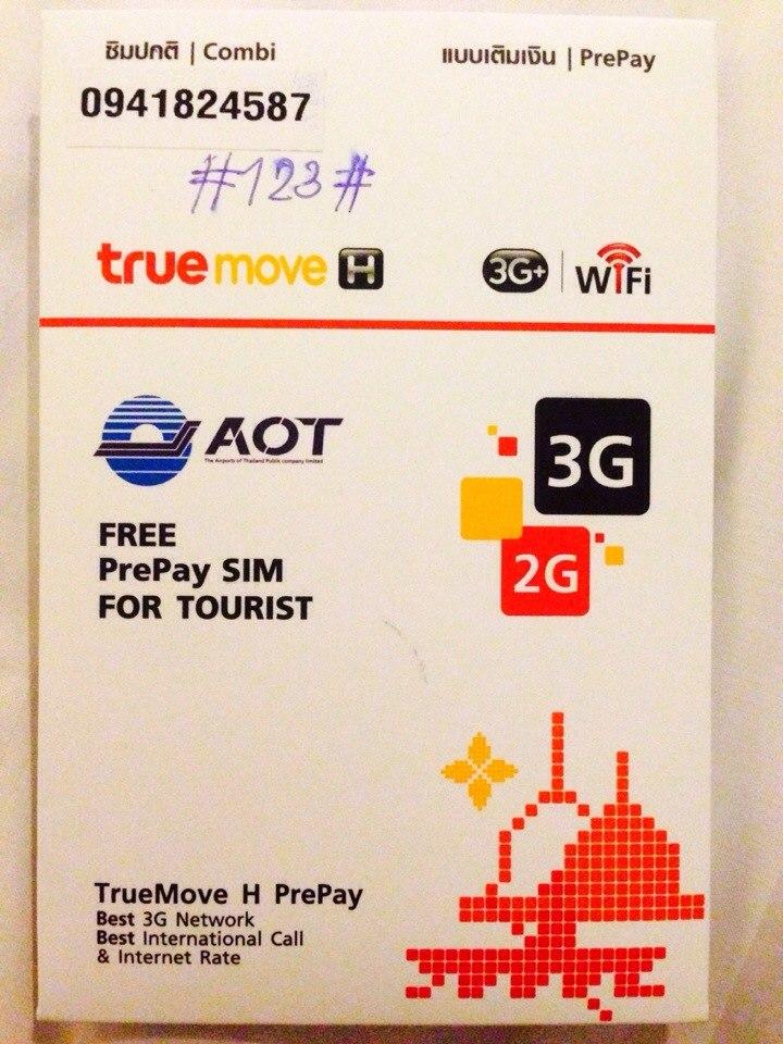 3G в Тайланде